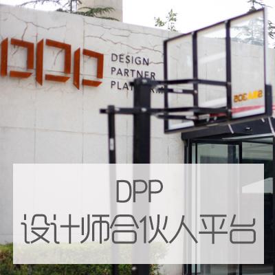 DPP设计师合伙人